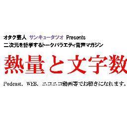 127 熱量と文字数 【二次元駆け込み寺 ~アニメ悩み相談編~】