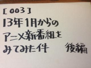 003 熱量と文字数 【13年1月からのアニメ新番組をみてみた件 後編】