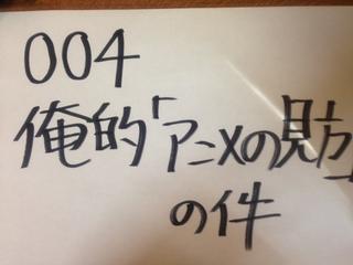 004 熱量と文字数 【俺的「アニメの見方」の件】