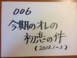 006 熱量と文字数 【今期の俺の初恋の件 2013冬】