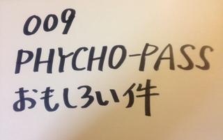 009 熱量と文字数 【PHYCHO-PASSおもしろい件】