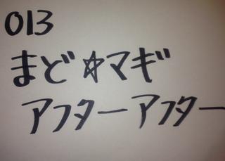 013 熱量と文字数 【まど☆マギ アフターアフター】