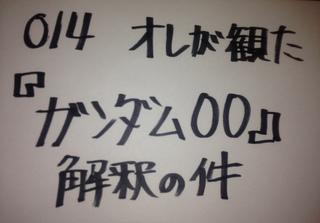 014 熱量と文字数 【オレが観た『ガンダム00』解釈の件】