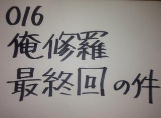 016 熱量と文字数 【俺修羅 最終回の件】