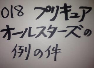 018 熱量と文字数 【プリキュアオールスターズの例の件】
