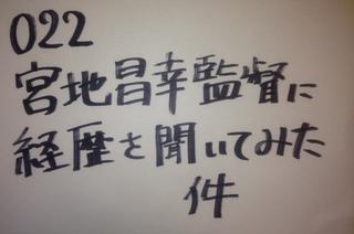 022 熱量と文字数 【宮地昌幸監督に経歴を聞いてみた件】
