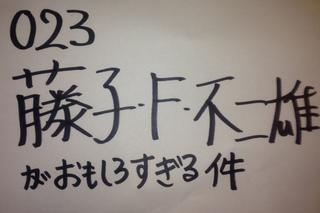 023 熱量と文字数 【藤子・F・不二雄がおもしろすぎる件】