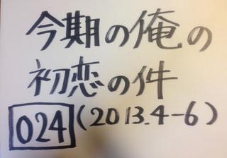 024 熱量と文字数 【今期の俺の初恋の件 2013春】