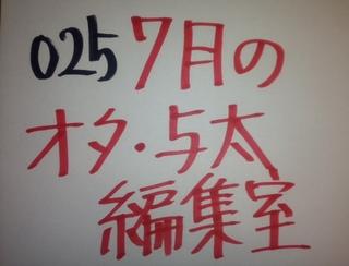 025 熱量と文字数 【7月のオタ・与太・編集室】
