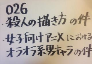 026 熱量と文字数 【殺人の描き方の件】ほか