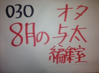 030 熱量と文字数 【8月のオタ・与太・編集室】