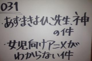 031 熱量と文字数 【あずまきよひこ先生、ネ申!の件 ほか】