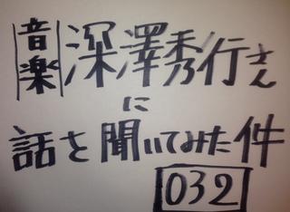 032 熱量と文字数 【音楽・深澤秀行さんに話を聞いてみた件】