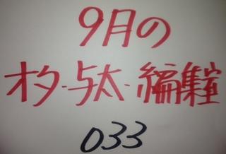 033 熱量と文字数 【9月のオタ・与太・編集室】