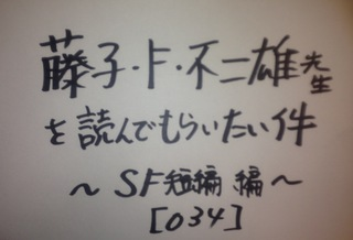 034 熱量と文字数 【藤子・F・不二雄先生を読んでもらいたい件 ~SF短編 編~】
