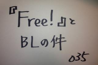035 熱量と文字数 【『Free!』とBLの件】