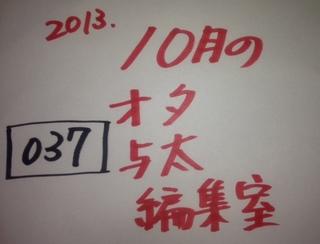 037 熱量と文字数 【10月のヲタ・与太・編集室】
