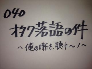 040 熱量と文字数 【オタク落語の件 春風亭吉好さんの高座】