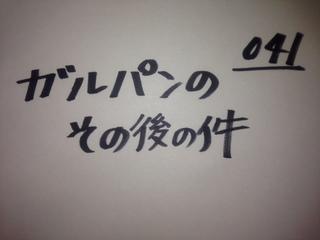 041 熱量と文字数 【ガルパンのその後の件】