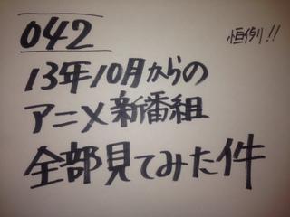 042 熱量と文字数 【2013年10月からのアニメ新番組 全部見てみた件】
