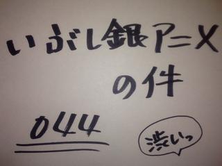 044 熱量と文字数 【いぶし銀アニメの件】
