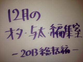 047 熱量と文字数 【12月のオタ・与太・編集室】